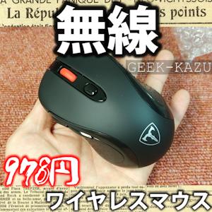 【ワイヤレスマウス】小型の激安無線マウス(開封フォトレビュー)