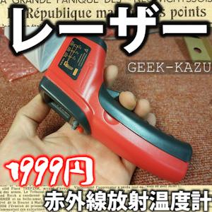 【赤外線レーザー温度計】遠くの物の温度を瞬時に測定できるスグレモノ(開封フォトレビュー)