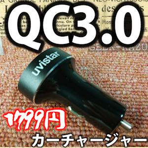 【3ポートカーチャージャー】車用のUSB x2 + Type-C x 1の3ポートチャージャー(開封フォトレビュー)