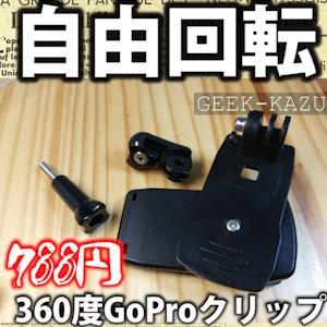 【360度GoProクリップ】自由な角度に回転させられる強力クリップ!(開封フォトレビュー)