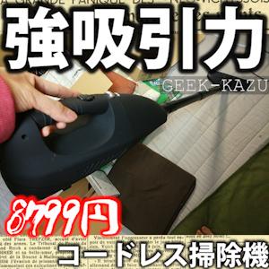 【コードレス掃除機】充電タイプなのに、吸引・掻き込み力がすごい!(開封フォトレビュー)