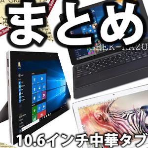 【中華タブ】今買うならこのタブレット!1月の10.6インチ中華タブレットまとめ!