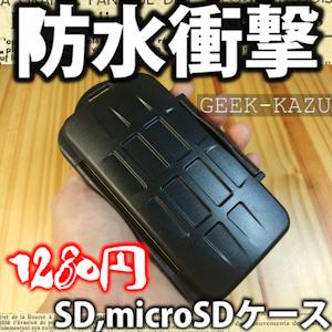 【SDカードケース】microSDも12枚も入る!防水仕様で大量のカードを持ち運ぶに最適!(開封フォトレビュー)
