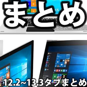【中華タブ】今買うならこのタブレット!1月の12.2~13.3インチ中華タブレットまとめ!