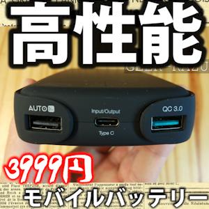 【モバイルバッテリー】Quick Charge3.0対応!最新の20100mAhの超大容量バッテリー!(開封フォトレビュー)