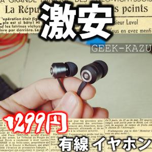 【イヤホン】1000円で買えるコスパ最強のイヤホン!(開封フォトレビュー)