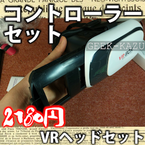 【VRヘッドセット】VRコントローラーとヘッドセットが一緒になったぞ!(開封フォトレビュー)