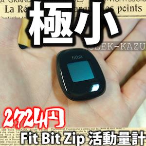 世界一小さい!?超小型のハイテク活動量計が便利すぎた!【Fitbit Zip】