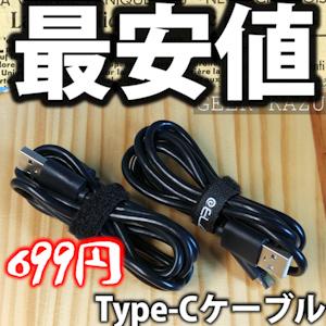 1626 ElzoDirect-JP USB Type-Cケーブル