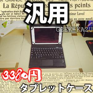 8~8.9インチのタブレットなら、なんでも入れられるキーボード付きケースがとっても便利でした。