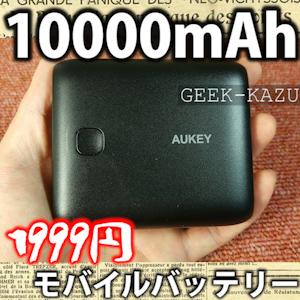 【モバイルバッテリー】10000mAhでコンパクト!高皮質でシンプルなブラックマットモデル!(開封フォトレビュー)