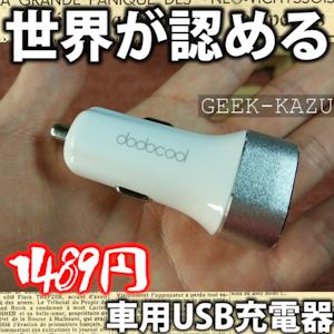 【USBカーチャージャー】USB AtypeとType-Cの2ポート使える高品質モデル(開封フォトレビュー)