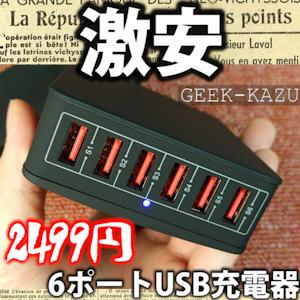 【USB急速充電器】最大45Wの高出力!6ポート搭載でコスパが高い!(開封フォトレビュー)