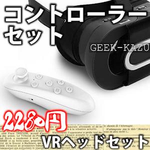【VRヘッドセット】スマホVRで移動ができる!コントローラーとVRHMDのセット!(開封フォトレビュー)