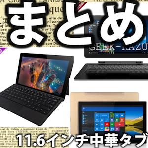 【中華タブ】今買うならこのタブレット!1月の11.6インチ中華タブレットまとめ!