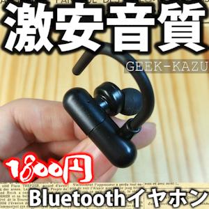 【Bluetoothイヤホン】丸っこい可愛いく・かっこいいデザインの激安無線イヤホン(開封フォトレビュー)