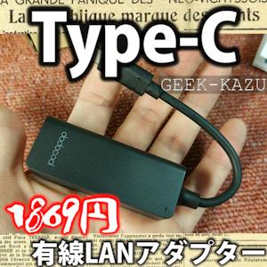 【Type-C LANアダプター】最新のタイプC対応のイーサネットアダプター!(開封フォトレビュー)