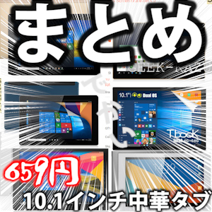 【中華タブ】今買うならこのタブレット!1月の10.1インチ中華タブレットまとめ!