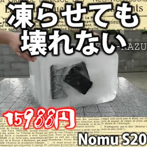 【中華スマートフォン・防水】お風呂専用にいかがですか?この価格で防水防塵!(Nomu S20)
