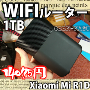 【中華WIFIルーター】Xiaomiの1TBハードデイスク内蔵ホームルーター!(Mi R1D開封レビュー)