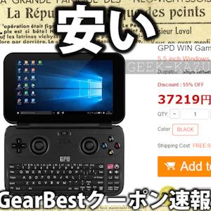 【GearBest・クーポン速報】GPD WINなど人気スマホ・タブレットがお安くなった!