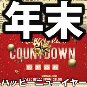 【GearBest・ハッピーニューイヤーセール】時差の関係上、現在もまだカウントダウン中!