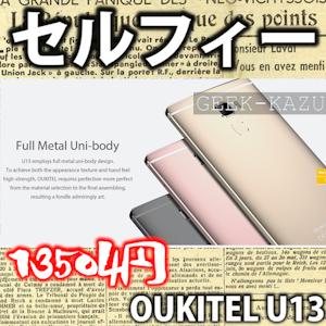 【中華スマホ】インカメラ画素数1300万画素のスーパーセルフィースマートフォン!(OUKITEL U13)