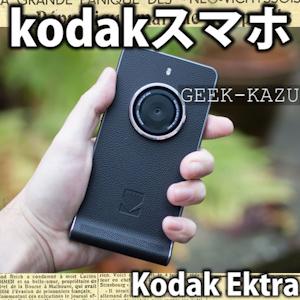 【ギークニュース】カメラ老舗メーカーがAndroidスマホを作ると、最強の一眼スマホになった??(Kodak Ektra)