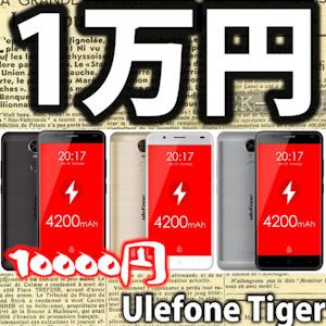 【中華スマホ】1万円で買える!超カッコイイ!アルミデザインの格安スマホ!(Ulefone Tiger)