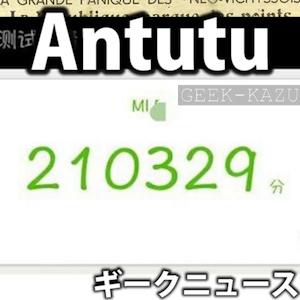 【ギークニュース】Xiaomiの次期最新端末!Mi6のAntutuスコアが21万点超え!?