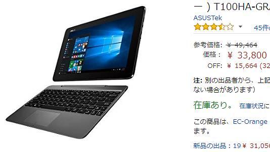 中華タブ&PCに慣れすぎていて、久しぶりに日本のPCスペックを見るとあまりにも低すぎてびっくりした。