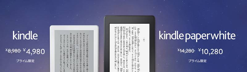 AmazonのKindle Paperwhite3機種が4000円OFFの4980円で買えるクーポンを配布中