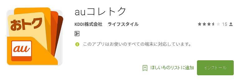 KDDIから日本全国のショップのおトク情報をまとめて管理できる「auコレトク」をリリース