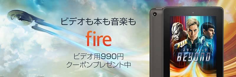 Amazon Fireタブレット(7インチ)を2月7日までに購入すると990円分の映画クーポンがもらえるキャンペーン開催中