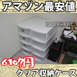 【収納ケース】Amazonで一番安い!大型収納クリアケース!(アイリスオーヤマ)
