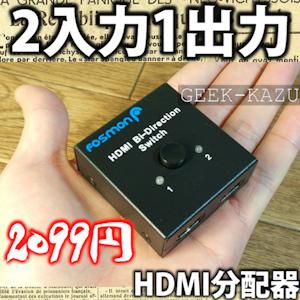 【HDMI分配器】2入力1出力で2つの機器をボタンひとつで切り替えることが可能にする方法!(開封フォトレビュー)