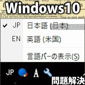 【PC問題解決】いつの間にか、勝手に日本語入力が英語入力になったときの対処法!