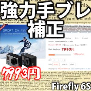 【中華GoPro】GoProにも負けない超画質!Sonyアクションカムにも負けない手ぶれ補正搭載!(FIREFLY 6S)