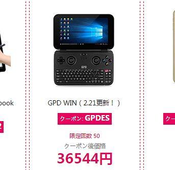【GearBest・クーポン速報】GPD WINは中古よりも安いぞ!(春セールも更新)