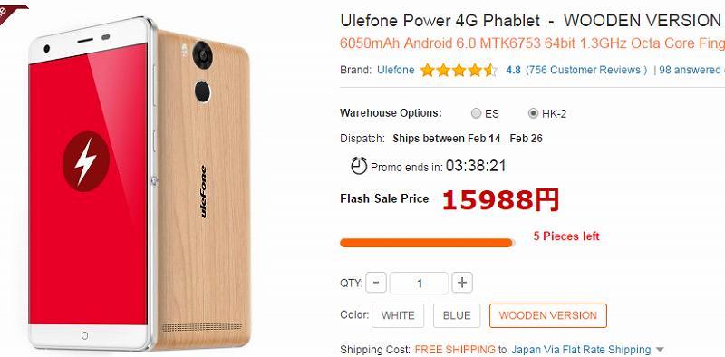 【中華スマホ】GearBestの中の人がおすすめするイチオシのスマートフォン5機種を教えてもらった。