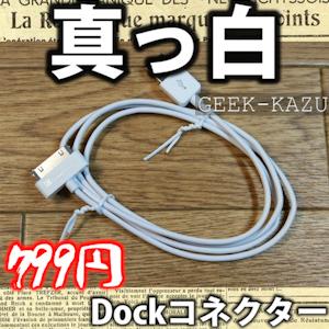 【Dockコネクター】今となっては数少ないMFI認証の受けた激安Dockコネクター(開封フォトレビュー)