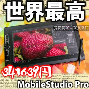 【ペンタブ】ワコムが誇る世界最高峰のペンタブの翻訳レビュー(Wacom MobileStudio Pro 16)
