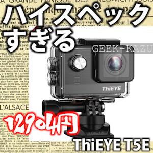 【中華GoPro】4Kを30fpsで撮れる最安値のアクションカメラはこれだ!(ThiEYE T5e)