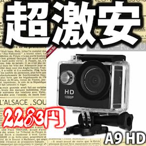 【中華GoPro】2000円で買えるGoProが安すぎる!(A9 HD)