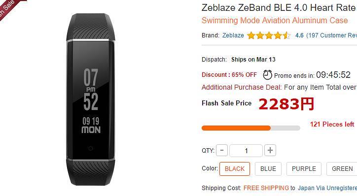 【中華活動量計】2283円で買える!時計型スマートバンドが超特価!(Zeblaze ZeBand)