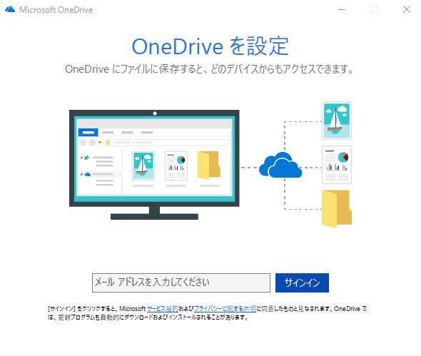 【OneDriveの削除方法】「One Driveを設定」のポップアップ画面がすごくウザいので消す方法