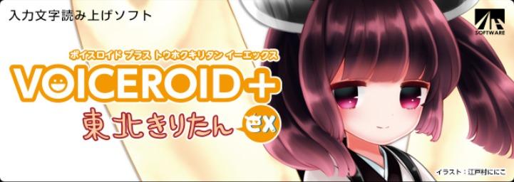 【文章読み上げソフト】自分用のタレントを1万円以内で買えちゃうぞ!(ボイスロイド 東北きりたん)