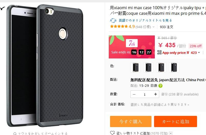 【Xiaomi MAXケース】AliExpressで購入した570円のケースがメチャクチャかっこよかった!