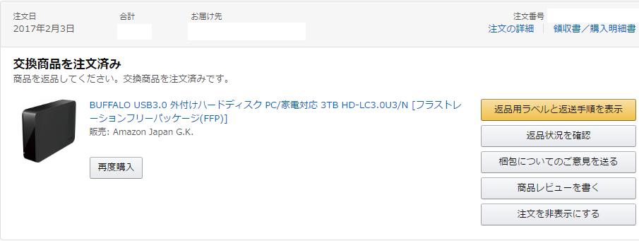 Amazonで一番安いHDDを買ったら不良品だったので返品処理をした。
