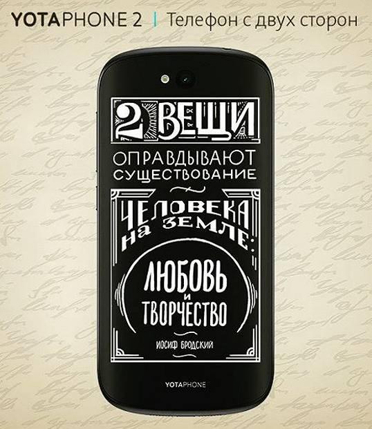 近い将来Yotaphone3が発売されるかもしれない。